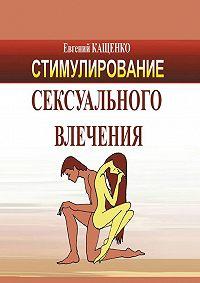 Е. А. Кащенко -Стимулирование сексуального влечения