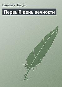 Вячеслав Пьецух -Первый день вечности