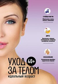 Анастасия Колпакова -40+. Уход за телом