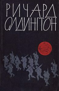 Ричард Олдингтон - Любой ценой