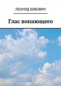 Леонид Бобович -Глас вопиющего. Сделаем мир краше