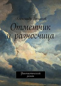 Александр Ермаков -Отметчик иразносчица. Фантастический роман