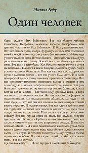 Михаил Бару -Один человек (сборник)