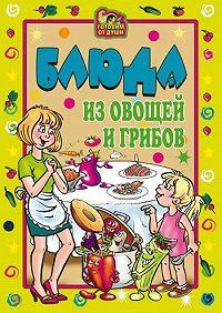 Ольга Николаевна Трюхан -Блюда из овощей и грибов