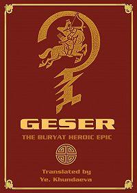 Ye. Khundaeva -Geser. The Вuryat heroic epic