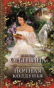 Наталья Орбенина - Ночная колдунья