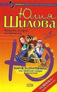 Юлия Шилова - Замуж за египтянина, или Арабское сердце в лохмотьях