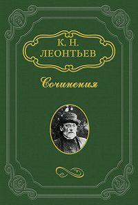 Константин Леонтьев - Исповедь мужа (Ай-Бурун)