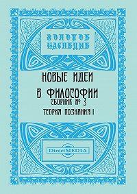 Коллектив Авторов -Новые идеи в философии. Сборник номер 3