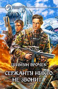 Шимун Врочек -Рыцарь-в-Бинтах