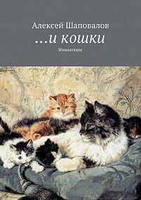 Алексей Шаповалов -…и кошки