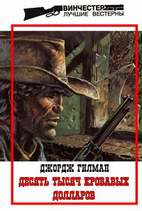 Джордж Гилман -Десять тысяч кровавых долларов