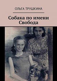 Ольга Трушкина -Собака поимени Свобода
