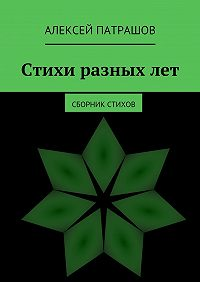 Алексей Патрашов -Стихи разныхлет. сборник стихов