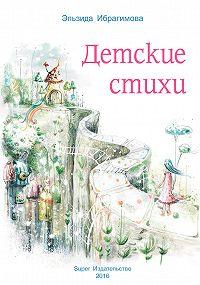 Эльзида Ибрагимова -Детские стихи