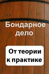 Илья Мельников -Бондарное дело. От теории к практике