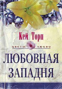 Кей Торп -Любовная западня