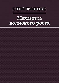 Сергей Пилипенко -Механика волнового роста
