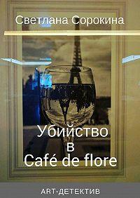 Светлана Сорокина -Убийство в Café de flore