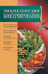 Ирина Сокол -Энциклопедия консервирования