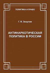 Г. Зазулин - Антинаркотическая политика в России