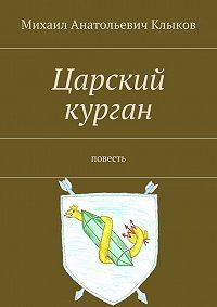 Михаил Клыков - Царский курган. Повесть