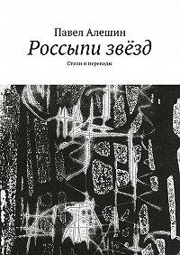Павел Алешин -Россыпи звёзд. Стихи ипереводы