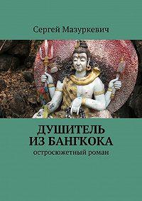 Сергей Мазуркевич -Душитель изБангкока