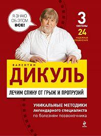 Валентин Иванович Дикуль -Лечим спину от грыж и протрузий