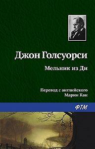 Джон  Голсуорси - Мельник из Ди