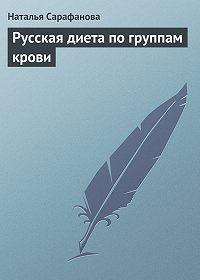 Наталья Сарафанова -Русская диета по группам крови