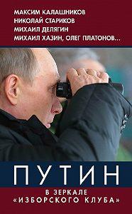 Коллектив Авторов -Путин. В зеркале «Изборского клуба»