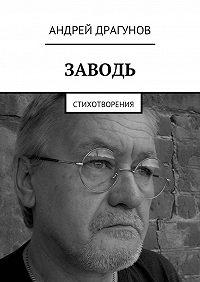Андрей Драгунов -Заводь. Стихотворения