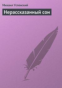 Михаил Успенский -Нерассказанный сон