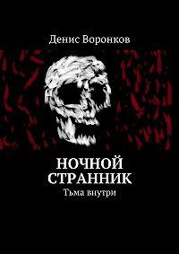 Денис Воронков -Ночной странник. Тьма внутри