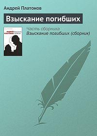 Андрей Платонов -Взыскание погибших