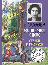 Валентина Осеева -Волшебное слово. Сказки и рассказы