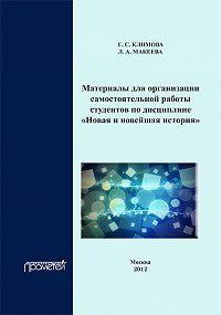 Л. Макеева -Материалы для организации самостоятельной работы студентов по дисциплине «Новая и новейшая история»