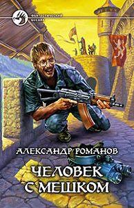 Александр Романов -Человек с мешком