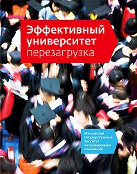 Наталия Кузьмина -Эффективный университет: перезагрузка
