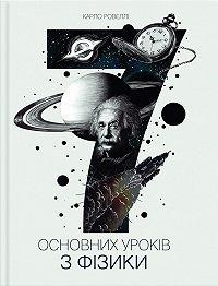 Карло Ровеллі -Сім основних уроків з фізики