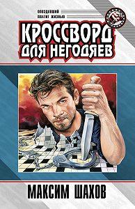 Максим Шахов - Детектив для «Кока-Колы»