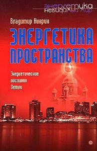 Владимир Киврин -Энергетика пространства. Энергетические послания земли
