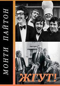 Роман Масленников - Монти Пайтон: Летающий цирк (Monty Python's Flying Circus). Жгут!