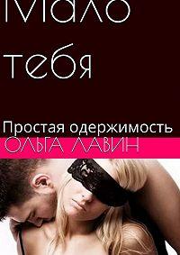 Ольга Лавин -Малотебя. Простая одержимость