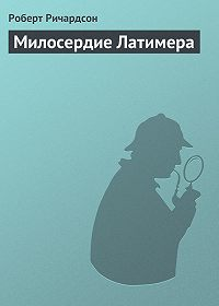 Роберт Ричардсон -Милосердие Латимера