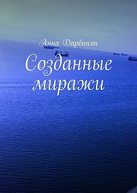 Анна Дарбинян -Созданные миражи