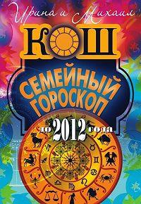 Михаил Кош -Семейный гороскоп до 2012 года