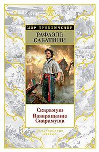 Рафаэль Сабатини -Скарамуш. Возвращение Скарамуша (сборник)