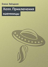 Елена Звёздная -Хелл. Приключения наемницы